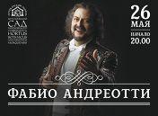 Россана Кардиа (сопрано, Италия), Фабио Андреотти (тенор, Италия), Филипп Чельцов (фортепиано)