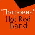 Петрович и The Hot Rod Band
