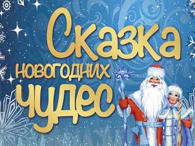 Сказка новогодних чудес