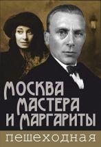 Москва Мастера и Маргариты пешеходная