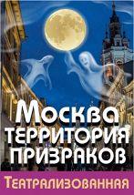 Москва территория призраков. Театрализованная