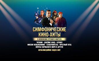«Симфонические кино хиты»