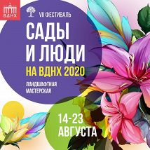 Фестиваль ландшафтного искусства, садоводства и питомниководства «Сады и люди на ВДНХ»
