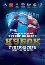 Международный турнир по боксу «Кубок Губернатора Санкт-Петербурга»