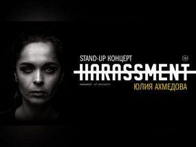 Stand Up: Юля Ахмедова