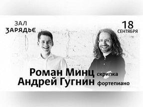 Роман Минц (скрипка), Андрей Гугнин (фортепиано)