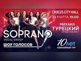 «Soprano Турецкого»