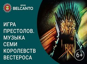 «Игра престолов. Музыка семи Королевств Вестероса»