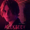 «Моя звезда»: Alekseev