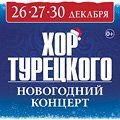 Арт-группа Хор Турецкого. Новогодний концерт