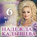 Надежда Кадышева