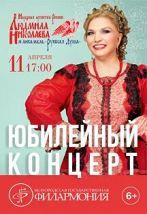 Людмила Николаева и «Русская душа»
