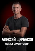 """Алексей Щербаков """"Новое и лучшее"""""""