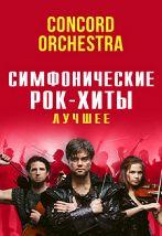 Симфонические РОК-ХИТЫ. Лучшее «CONCORD ORCHESTRA» (Подольск)