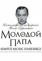 Simple Music Ensemble. Музыка из сериала «Молодой Папа». Концерт в оранжерее