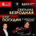 Светлана Безродная и «Вивальди-оркестр», Олег Погудин
