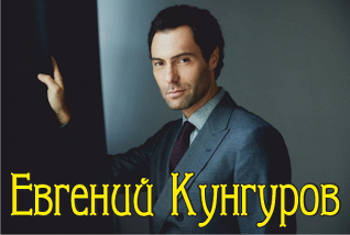 Евгений Кунгуров с оркестром