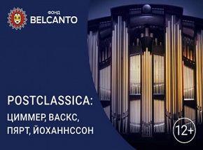 Фестиваль «Фонд Бельканто - 15 лет»: Postclassica