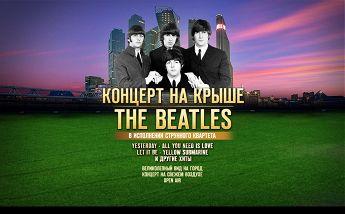 Летний концерт на крыше. The Beatles