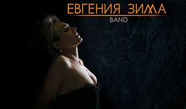«Евгения Зима Band»