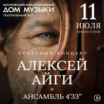 Алексей Айги. Юбилейный концерт