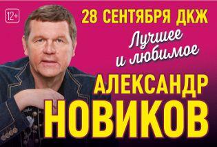 «Лучшее и любимое»: Александр Новиков