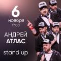 «Stand Up»: Андрей Атлас
