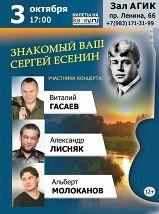«Знакомый ваш Сергей Есенин»