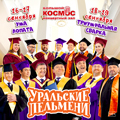 "ТВ съемка Шоу Уральские Пельмени ""УМА ЛОПАТА"""