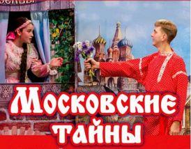 Московские тайны. Аб.№28