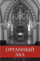 «Музыка для органа с оркестром»