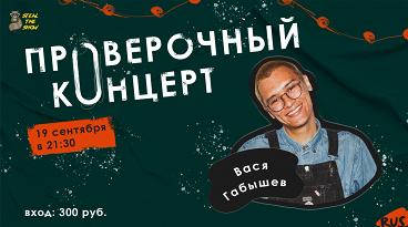Вася Габышев - Проверочный концерт
