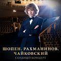 Шопен. Рахманинов. Чайковский. Иван Бессонов (фортепиано)