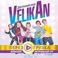 Детский Хор Великан - большой гастрольный тур ПЕРЕЗАГРУЗКА