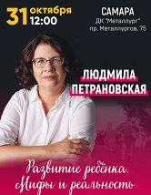 Людмила Петрановская - Самара