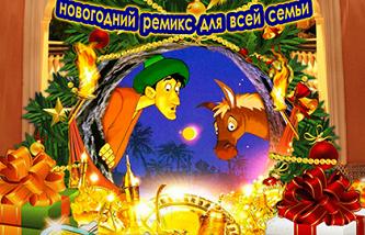 Али-Баба и новогодняя тайна пещеры разбойников
