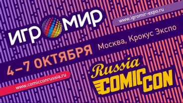 Дэнни Трехо – на Comic Con Russia 2018!