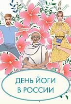 5-й Международный день йоги в России