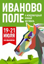 II Международный конный фестиваль «Иваново Поле»
