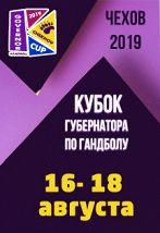 Абонемент на 3 дня. Кубок Губернатора Московской области по гандболу