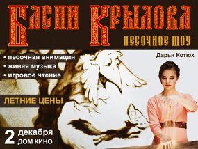 Песочное шоу «Басни Крылова»