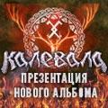 «Калевала»