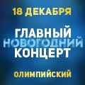 «Главный новогодний концерт»