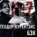 Оркестр MusicAeterna. Дирижер Теодор Курентзис