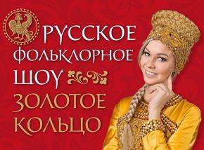Русское фольклорное шоу «Золотое кольцо»