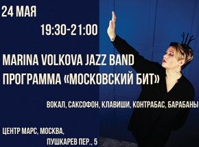 Marina Volkova Jazz Band