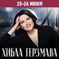 Хибла Герзмава (сопрано)
