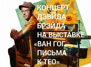 Дэвид Брэйд