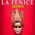"Гала-концерт солистов театра ""Ла Фениче"" (Teatro La Fenice)"
