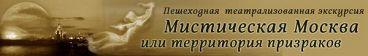Мистическая Москва